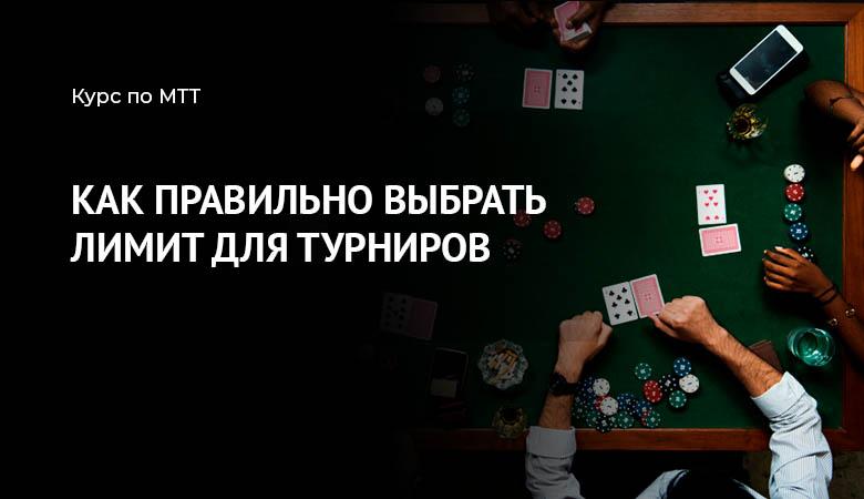 банкролл для турниров покер