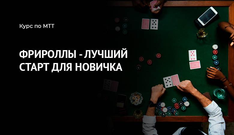 покер фрироллы