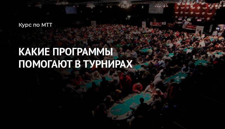 софт для покерных турниров