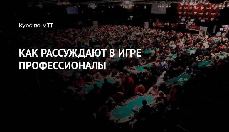 психология игрока в покер