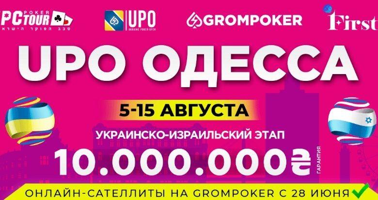 покер одесса