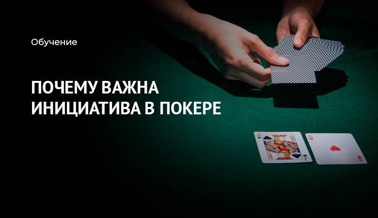 инициатива в покере