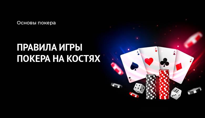 покер на костях правила