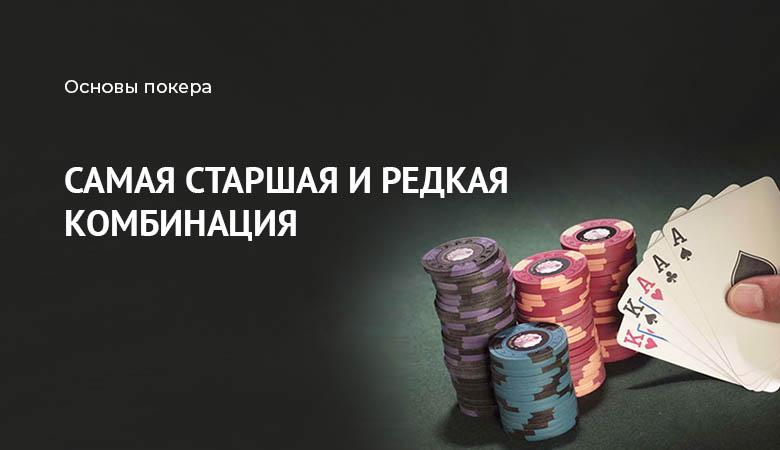 роял флеш в покере