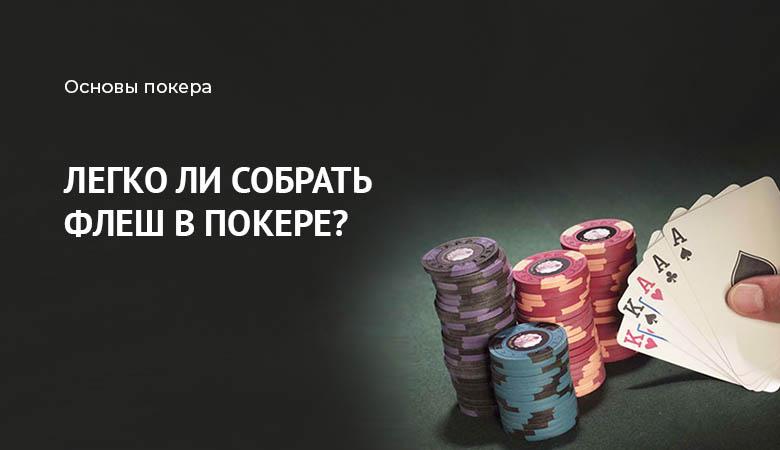 флеш в покере