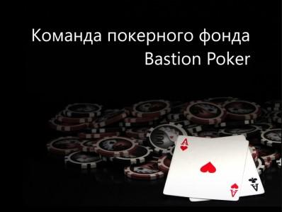 fond-bastion