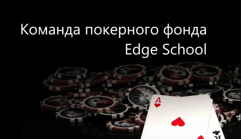 poker-fond-edge-school