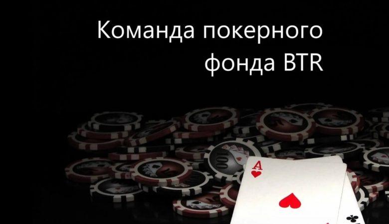 poker-fond-btr