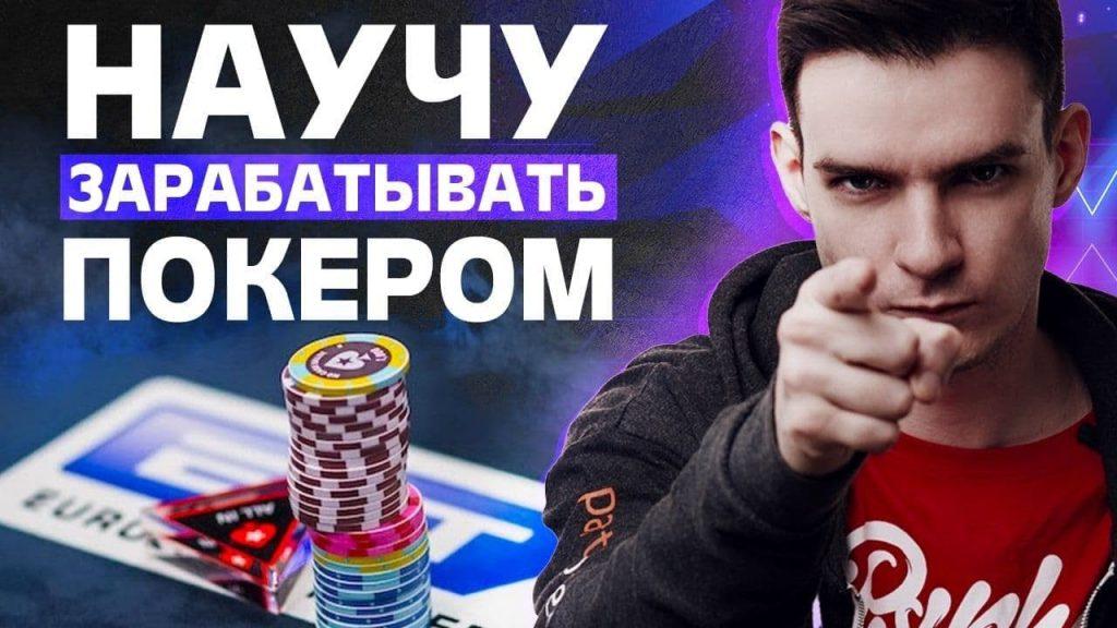 Earn with Poker