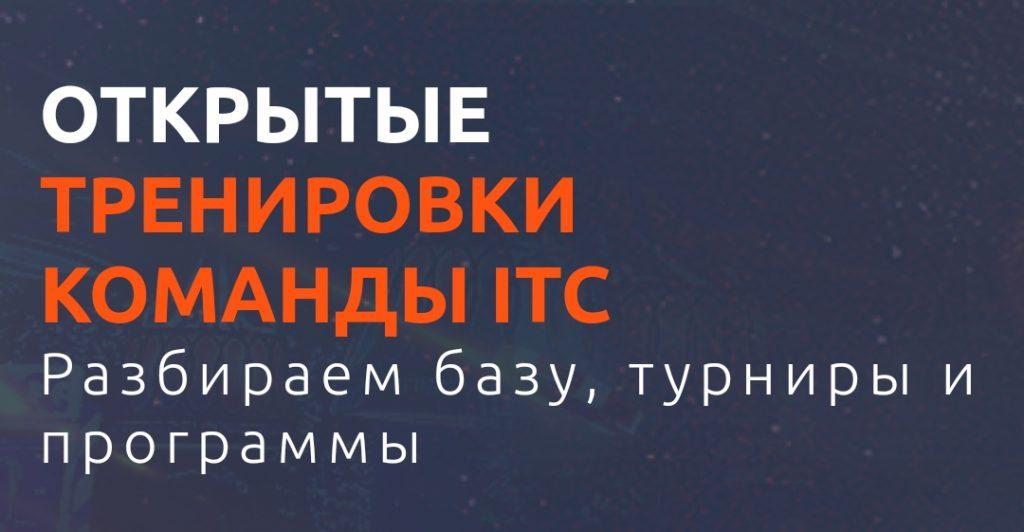 ITC Team