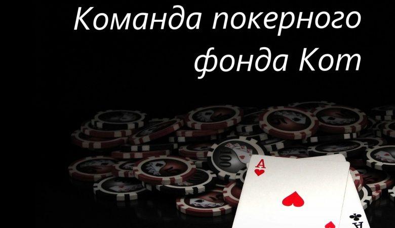 Команда покерного фонда Кот