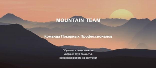 Mountain Team Poker