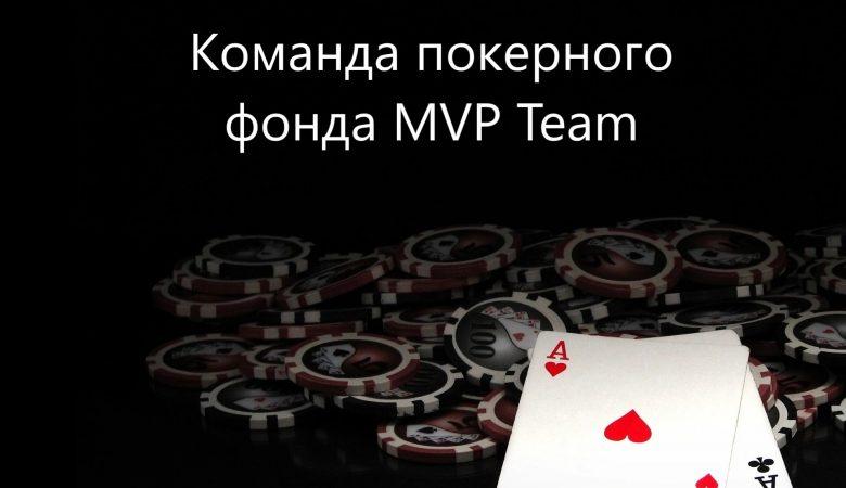 MVP Team
