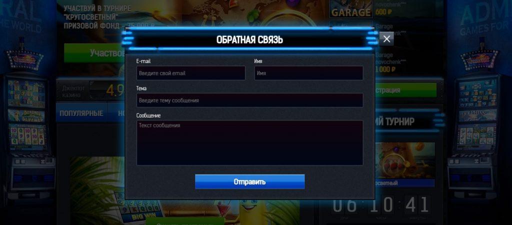 Admiral Casino Support