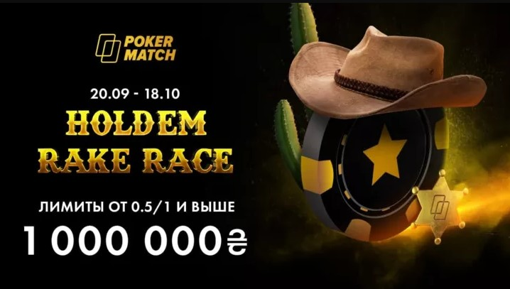 акции покерматч