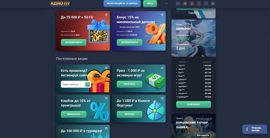 Azino 777 Casino Bonuses