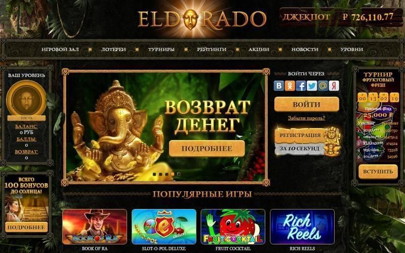 Eldorado Games