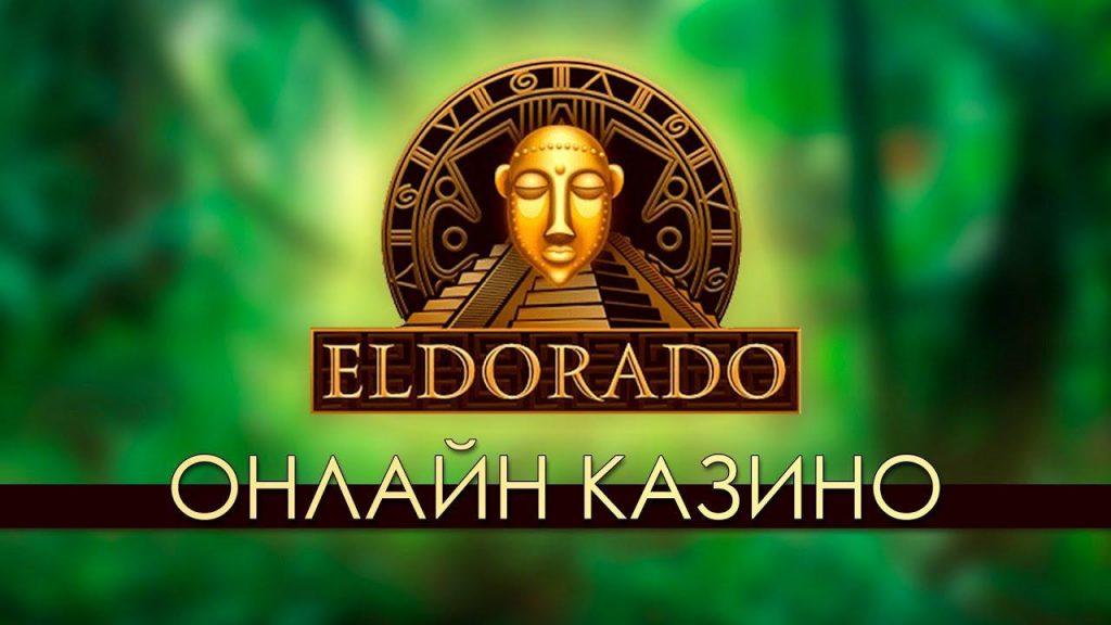 Eldorado Online Casino