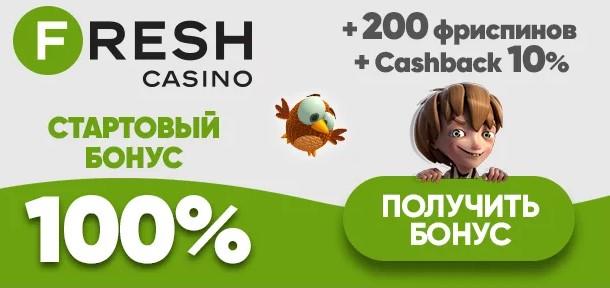 Fresh Casino Bonuses