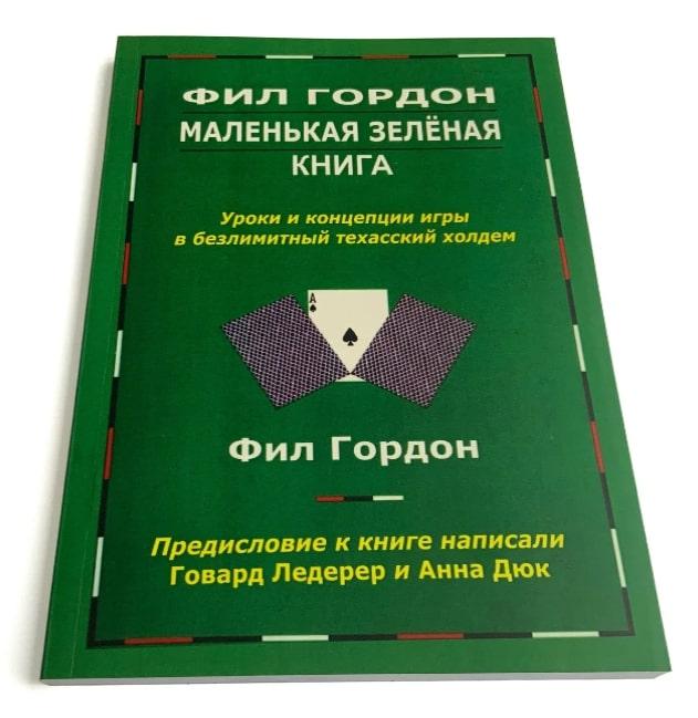 Green small book