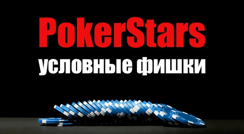 PokerStars Coins