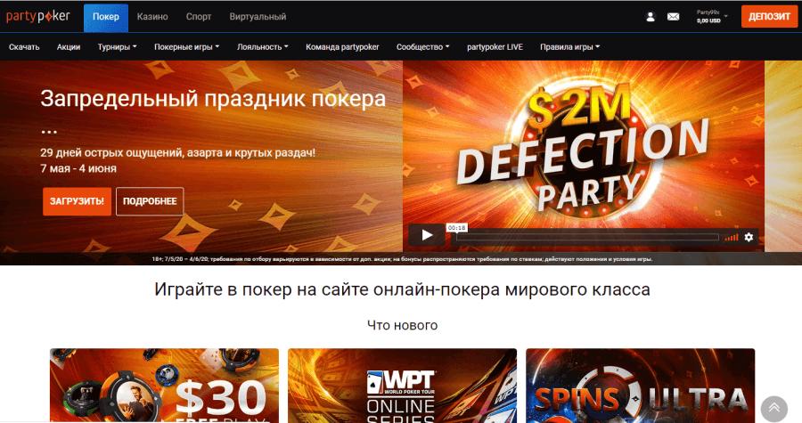 Офіційний сайт Патіпокер