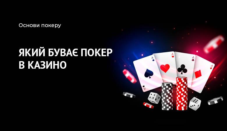 виды покера в казино