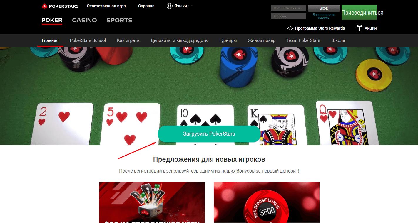 Завантажити PokerStars