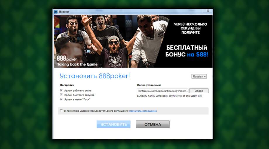 Скачать 888 Poker на русском с официального сайта бесплатно - Фото 1