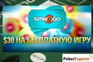onusy-na-pokerstars-2020-фото 2