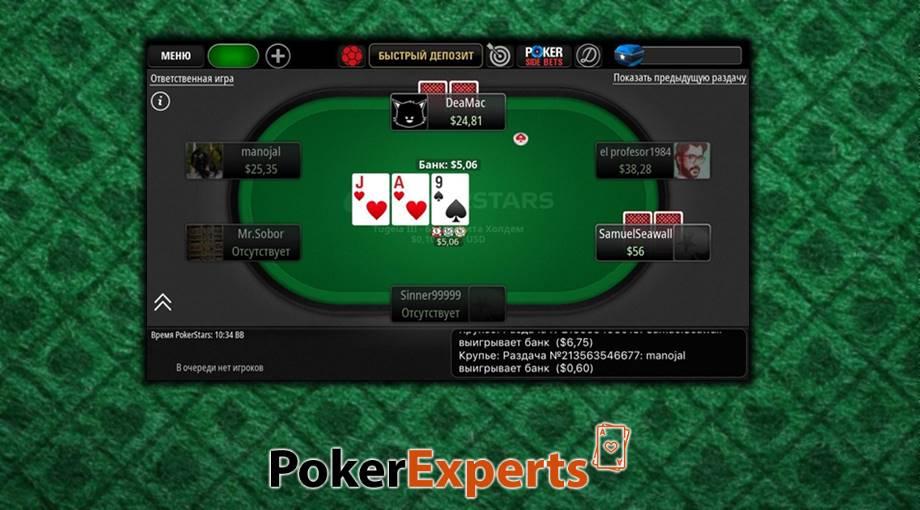 Покер Старс на мобильный – Фото