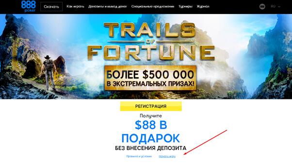 Официальный сайт 888 Покер - Фото 1