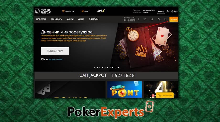 PokerMatch (Покер Матч) официальный сайт - Фото 1