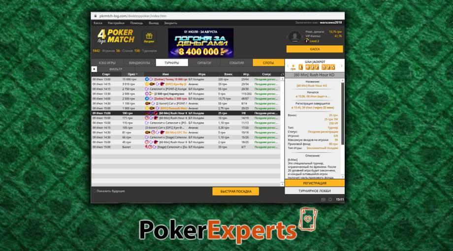PokerMatch (Покер Матч) официальный сайт - Фото 2