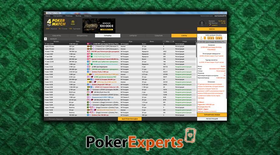 Как и где скачать клиент PokerMatch - Фото 2