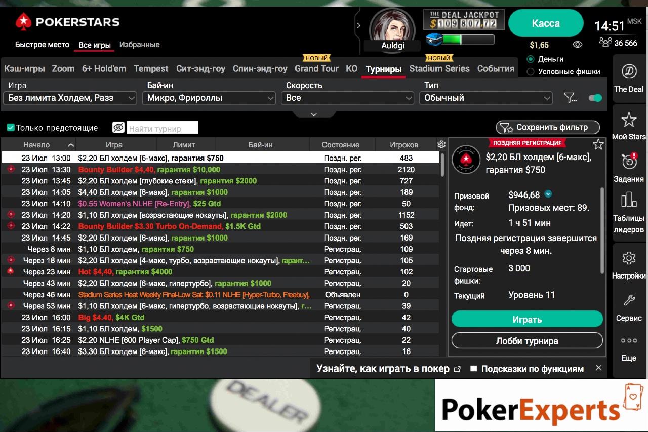 Турниры PokerStars-фото 1