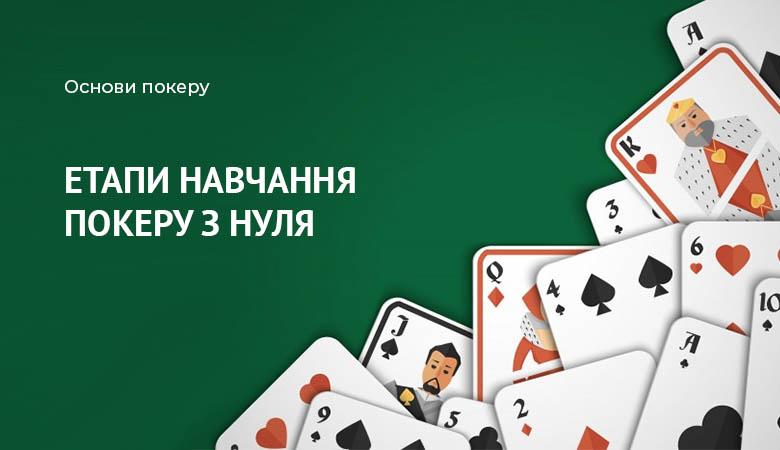 научиться покеру с нуля