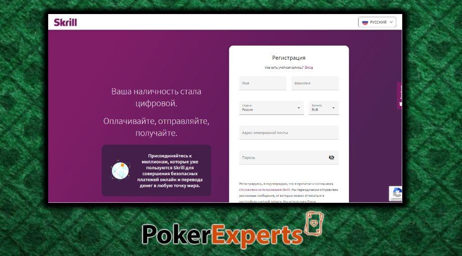Skrill платежная система официальній сайт вход - кошелек, плюсы и минусы - фото 1