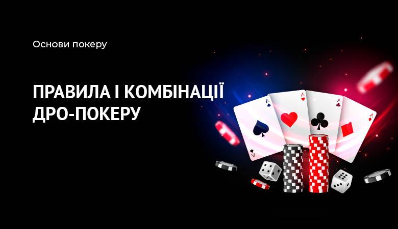 правила дро покера