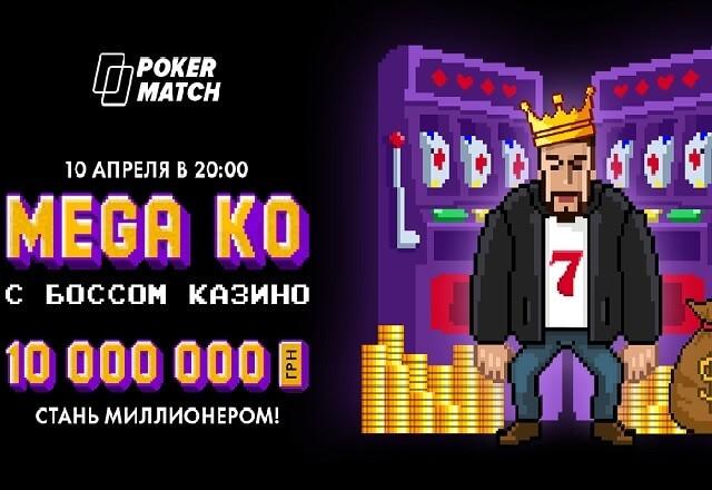 pokermatch-i-mega-ko