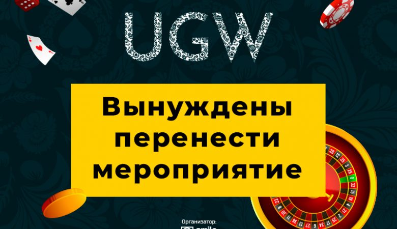 ugw-perenos