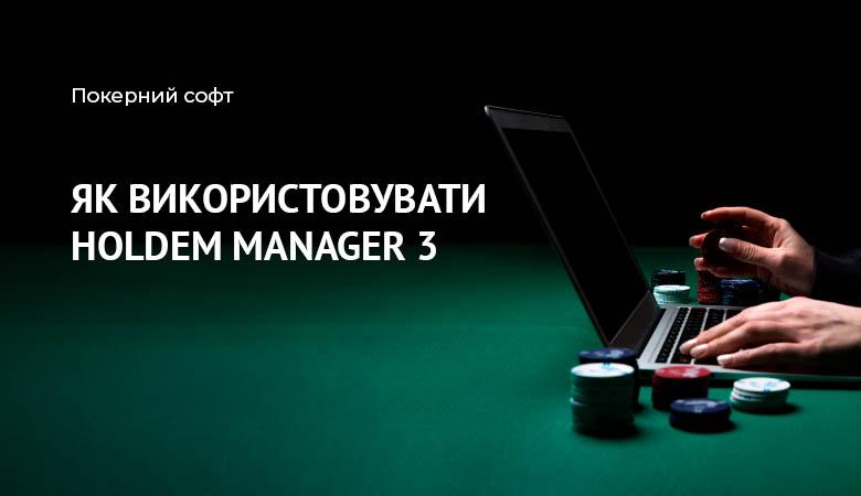 Holdem Manager 3