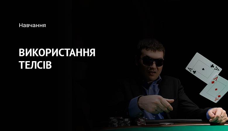 теллсы в покере