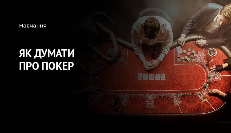как думать о покере
