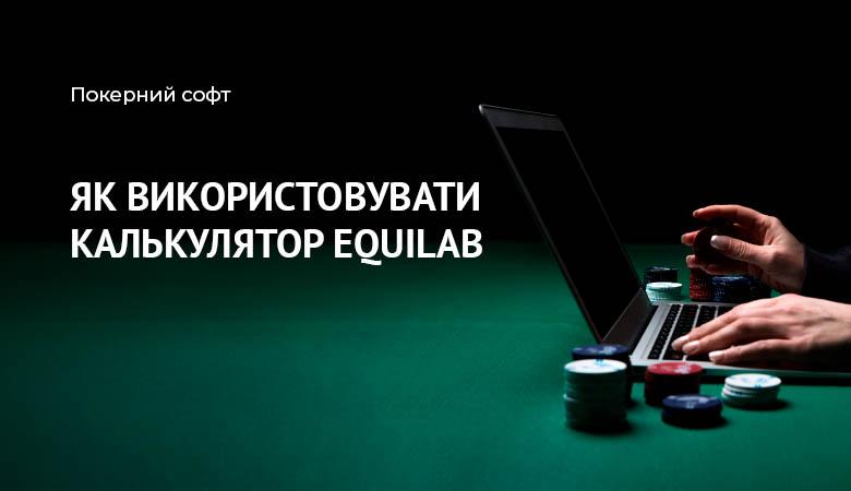 калькулятор Equilab