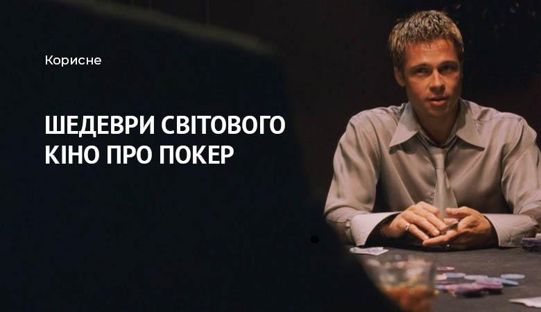 кіно про покер