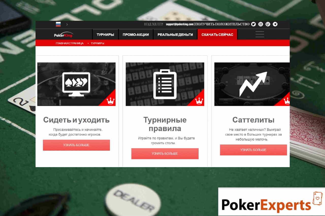 Официальный сайт PokerKing-фото 1