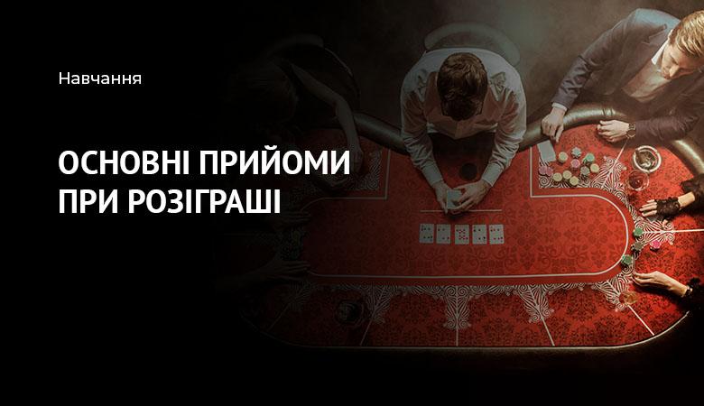 линии розыгрышей и приемы в покере