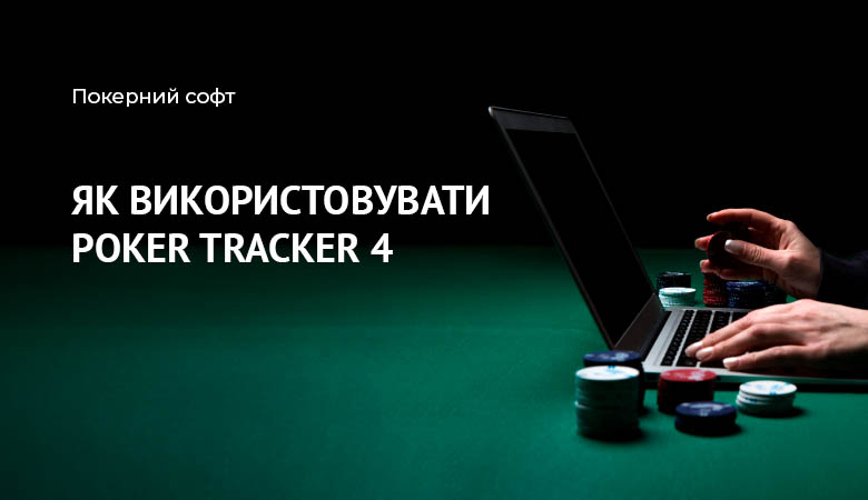 покер трекер 4