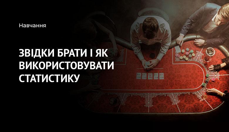 покерная статистика